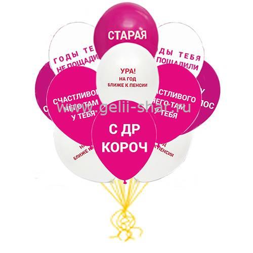 b820190a110f Облако шаров Оскорбительные С Днем Рождения для нее - заказать в ...